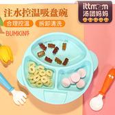 兒童餐盤寶寶餐盤保溫吸盤碗注水保溫碗兒童輔食碗嬰兒餐具吃飯碗【好康八八折】