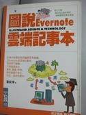 【書寶二手書T6/財經企管_LDY】圖說Evernote雲端記事本_潘奕萍
