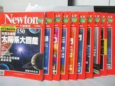 【書寶二手書T2/雜誌期刊_QDH】牛頓_150~159期間_共10本合售_太陽系大圖鑑等