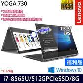 【福利品】 Lenovo YOGA 730 81JR0041TW 13.3吋i7-8565U四核512G SSD效能翻轉觸控平板筆電