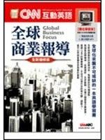 二手書《CNN互動英語典藏: 全球商業報導(全新增修版/ 附CD/VCD)》 R2Y ISBN:4711863214904
