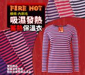 【5B2F 五餅二魚】橫條-吸濕發熱保溫衣(刷毛)
