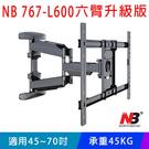 [液晶配件專賣店]NB767-L600型45~70吋液晶電視壁掛架.可拉伸手臂式