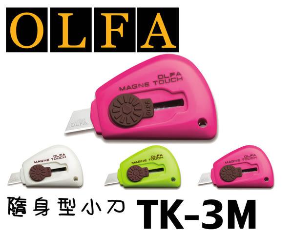 OLFA TK-3M 型 [粉紅色] 可愛彩色小刀 背面藏磁鐵可黏掛於冰箱上 三種顏色: 白色 綠色 粉紅色