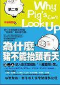 (二手書)為什麼豬不能抬頭看天(第二季)