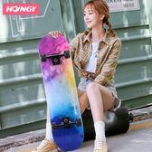 滑板成人女生初學者原宿風街頭青少年抖音四輪雙翹滑板車女生女孩 qf552【旅行者】