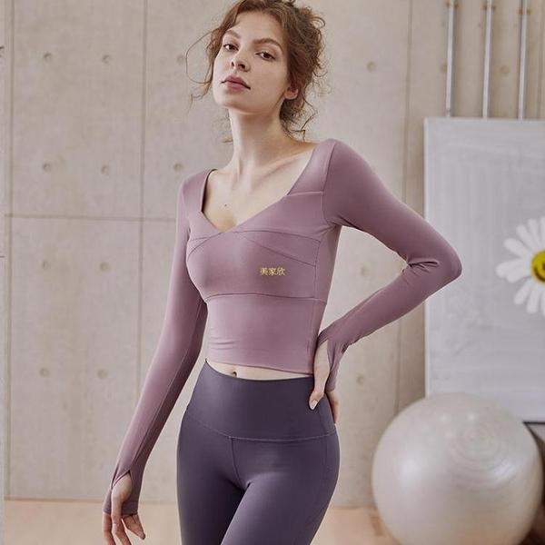 帶胸墊瑜伽服女款緊身長袖套裝普拉提衣服秋款運動健身上衣 快速出貨