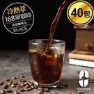 168黑咖啡 冷熱萃浸泡咖啡包環保包裝4...