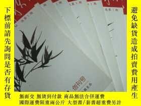 二手書博民逛書店罕見金秋(2011 1)創刊號(16本)Y8891