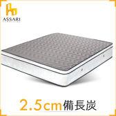 ASSARI-感溫3D立體2.5cm備長炭三線獨立筒床墊(單人3尺)