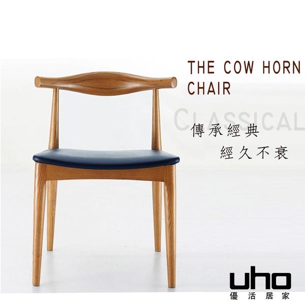 餐椅【UHO】北歐Horns經典設計皮面實木牛角椅/餐椅/黑色、白色(一入 2699元/張)/免運