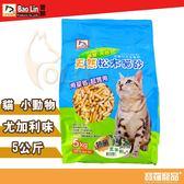 寶麟Baolin 松木屑(貓.小動物專用)尤加利香5kg/貓砂【寶羅寵品】