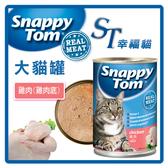【力奇】ST幸福貓 大貓罐(雞肉底)-雞肉400g -53元 可超取 (C002D33)