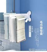 毛巾架日本浴室衛生間掛架廁所免釘晾毛巾桿吸盤式旋轉五桿免打孔毛巾架 Igo免運