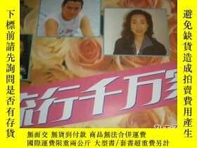 二手書博民逛書店大張歌星唱片海報--流行千萬家罕見郭富城,林憶蓮 ( 72CMX