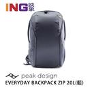 【贈V4版快拆扣繩】PEAK DESIGN V2 魔術使者Zip 攝影後背包 20L (午夜藍) 相機包 Everyday Backpack