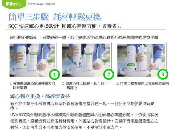 3M淨水器UVA2000/UVA1000紫外線殺菌淨水器活性碳濾芯 3CT-F021-5
