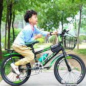 兒童自行車6-7-8-9-10-11-12歲15童車20寸男孩小學生單車山地變速 NMS陽光好物