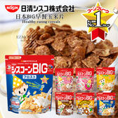 新包裝 日本 NISSIN 日清 BIG 袋裝早餐玉米片 玉米脆片 玉米片 幼童麥片 營養麥片 麥片