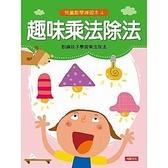 兒童數學練習本(趣味乘法除法)