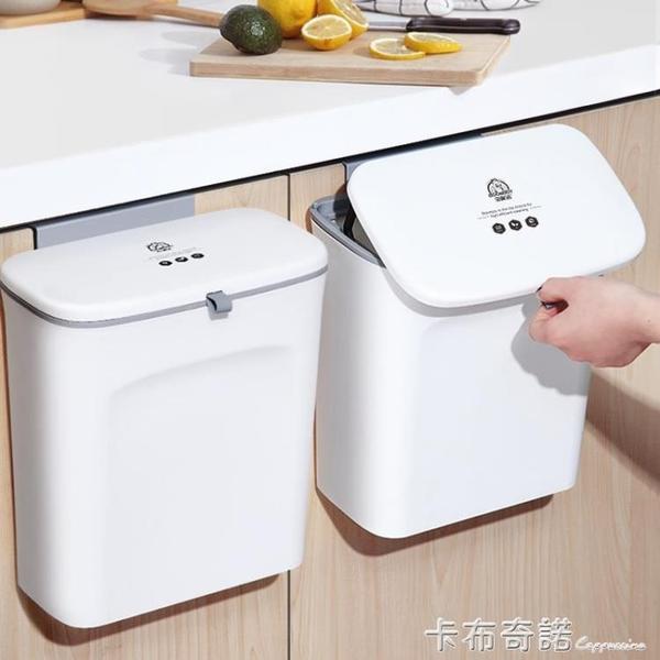 厨房垃圾桶壁掛式带盖大号家用有盖纸篓防臭专用橱櫃门悬掛收纳桶 卡布奇諾