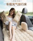 充氣床-車震床汽車後備箱SUV氣墊車載充氣床旅行床 艾莎嚴選YYJ