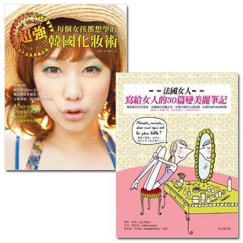 法國女人寫給女人的30篇變美麗筆記+每個女孩都想學的超強韓國化妝術