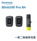 【EC數位】Saramonic 楓笛 Blink500 Pro B4 (TX+TX+RXDi) 一對二無線麥克風 領夾式 iOS