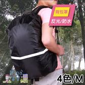 [全家299免運] M 反光背包罩 防水套 防塵罩 防雨罩 戶外背包罩 反光條(mina百貨)【H066】