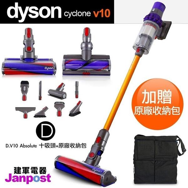 【建軍電器】Dyson 戴森 V10 SV12 加強版Absolute加贈手持工具組 豪華十吸頭組 無線手持吸塵器