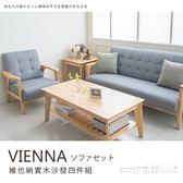 茶几/置物桌/客廳擺設  維也納 實木茶几沙發四件組  dayneeds