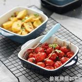 焗飯盤陶瓷烤盤餐具雙耳盤子芝士盤烤箱專用烤盤西餐盤烤箱烘焙碗  依夏嚴選