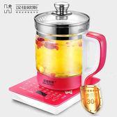 養生壺全自動加厚玻璃多功能煮茶器燒水壺花茶壺黑茶養身 享購 220v