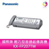 分期0利率 國際牌 輕巧型普通紙傳真機 KX-FP207TW