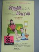 【書寶二手書T2/兩性關係_JRB】會撒嬌的女人最好命_羅夫曼