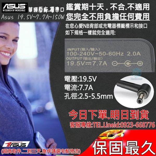 Gigabyte 19.5V 7.7A 150W 充電器-技嘉 P37,P37K,P37W,P55,P55K,P55W,X3 Plus V3,X3-V5,X5-V1,plus Aero 15