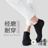10雙 夏季襪子男短襪薄款短襪非純棉低幫黑色船襪【君來佳選】