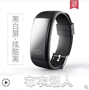 智慧手環 彩屏智慧運動手環手錶測量心率男女士血壓vivo防水oppo多功能計步 遇見初晴