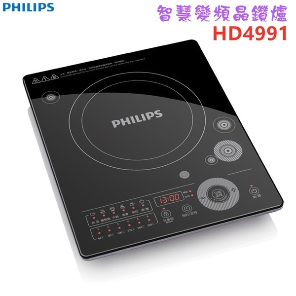 【四入團購價 限量優惠10520元】PHILIPS HD4991 / HD-4991 飛利浦超薄型智慧變頻電磁爐