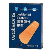 Watsons 厚墊彈性膠布10片 (新)【屈臣氏】
