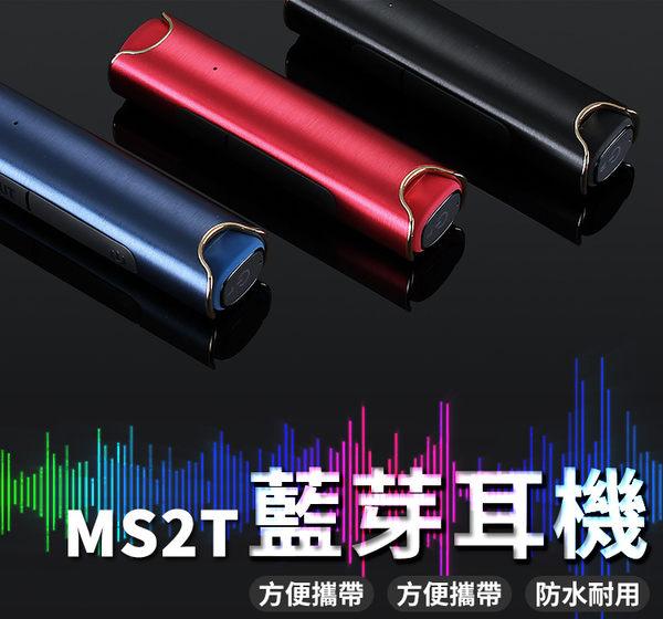 【AC022】原廠公司貨藍芽耳機 MS2T 藍芽耳機 磁吸雙耳耳機 防水IPX7 藍牙耳機
