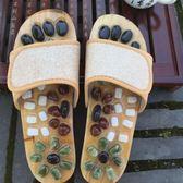 鵝卵石玉石按摩鞋足底穴位保健按摩拖鞋家居男女情侶拖鞋