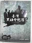 【書寶二手書T8/社會_DOJ】臺灣黑社會犯罪_何秉松