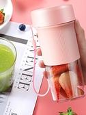 榨汁杯 箭狄便攜式榨汁機家用水果小型充電式迷你炸果汁機電動學生榨汁杯 美物 618狂歡