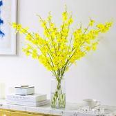 客廳假花仿真花擺件裝飾花塑料絹花插花擺設干花花束跳舞蘭仿真花QM   JSY時尚屋