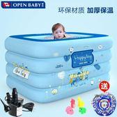 充氣泳池嬰兒游泳池家用兒童方形戲水充氣泳池寶寶海洋球池小孩洗澡桶 XW