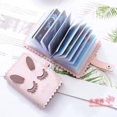 卡包 駕駛證卡包零錢包一體包女式小巧超薄可愛證件位防消磁卡套卡夾萌 4色
