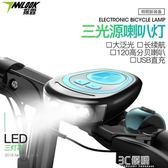 自行車配件 探露自行車鈴鐺電子喇叭帶燈前燈可充電通用單車配件山地車車鈴 3C優購