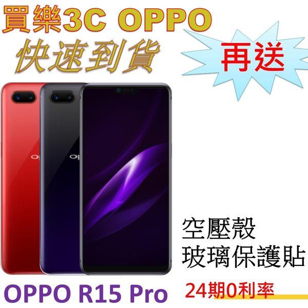 OPPO R15 Pro 雙卡手機 128G,送 空壓殼+玻璃保護貼,24期0利率,神腦代理