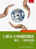 人類安全與國際關係:概念、主題與實踐